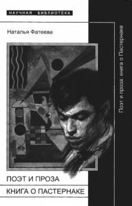 Поэт и проза: книга о Пастернаке