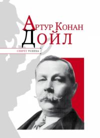 Николай Надеждин - Артур Конан Дойл