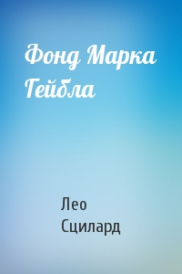 Фонд Марка Гейбла