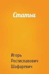 Игорь Шафаревич - Статьи