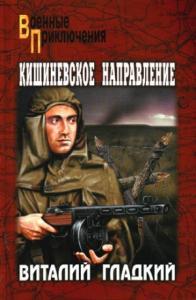Виталий Гладкий - Кишиневское направление