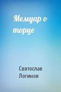 Святослав Логинов - Мемуар о торце