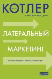 Филип Котлер, Фернандо де Бес - Латеральный маркетинг: технология поиска революционных идей