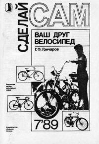 """Ваш друг велосипед (""""Сделай сам"""" №07∙1989)"""