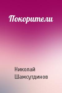 Николай Шамсутдинов - Покорители