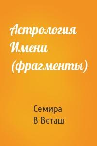 Семира, В Веташ - Астрология Имени (фрагменты)