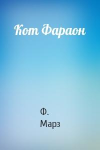 Ф Марз - Кот Фараон