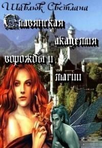 Огненная ведьма. Славянская академия ворожбы и магии