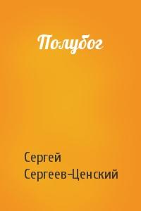 Сергей Сергеев-Ценский - Полубог