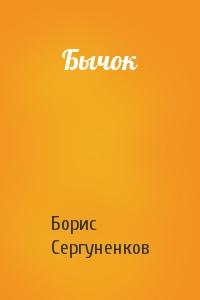 Борис Сергуненков - Бычок