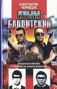 Константин Чернецов - Крым бандитский