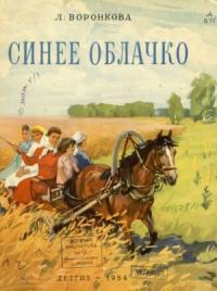 Любовь Воронкова - Синее облачко