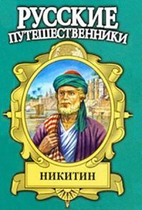 Семь песен русского чужеземца. Афанасий Никитин