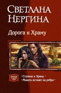 Светлана Нергина - Ступени к Храму