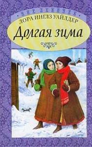Лора Инглз Уайлдер - Долгая зима. Городок в прерии (начало)