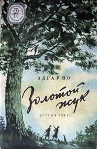 Золотой жук(изд.1946)