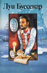 Приключения знаменитых первопроходцев. Океания