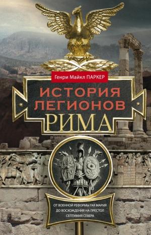 История легионов Рима