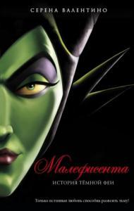 Малефисента. История темной феи