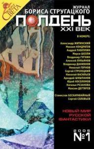 Полдень, XXI век, 2005 № 01