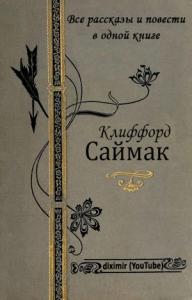 Все повести и рассказы Клиффорда Саймака в одной книге