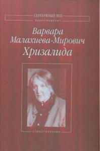 Варвара Малахиева-Мирович - Хризалида