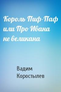 Король Пиф-Паф или Про Ивана не великана