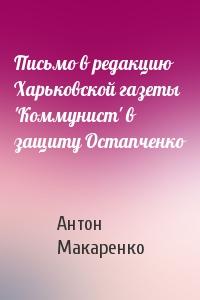 Письмо в редакцию Харьковской газеты 'Коммунист' в защиту Остапченко