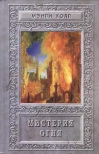 Мистерия Огня. Сборник