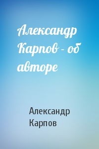 Александр Карпов - об авторе