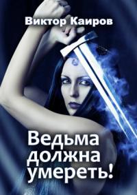 Ведьма должна умереть!