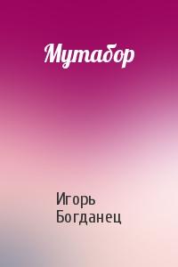 Мутабор