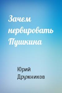 Зачем нервировать Пушкина