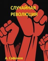 Александр Сафонов - Случайная революция