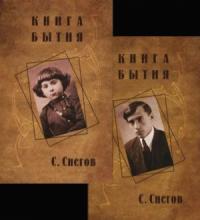 Сергей Снегов - Книга бытия