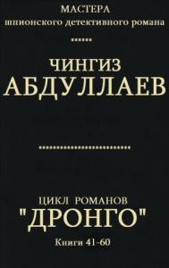 """Цикл романов """"Дронго"""". Кн. 41-60"""