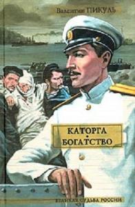 Валентин Пикуль - Каторга. Богатство