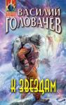 Василий Головачёв - К звездам