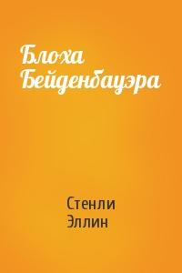 Блоха Бейденбауэра