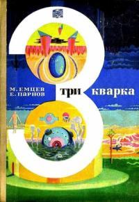 Три кварка (сборник)