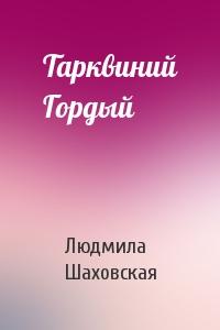 Людмила Шаховская - Тарквиний Гордый