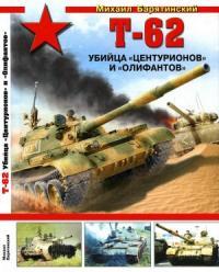 Т-62: Убийца «Центурионов» и «Олифантов»