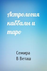 Семира, В Веташ - Астрология каббалы и таро