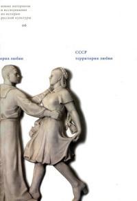 Право на сон и условные рефлексы: колыбельные песни в советской культуре 1930–1950-х годов