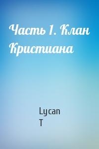 Lycan T - Часть 1. Клан Кристиана