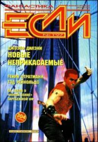 «Если», 1997 № 01