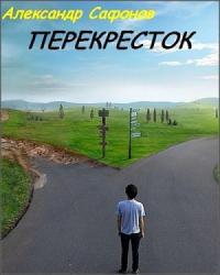 Александр Сафонов - Перекресток
