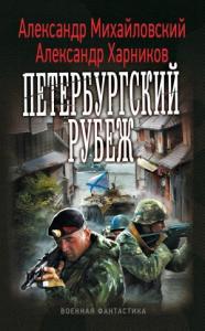 Петербургский рубеж