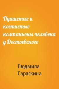 Пушистые и когтистые компаньоны человека у Достоевского