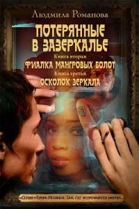 Людмила Романова - Фиалка мангровых болот. Осколок зеркала